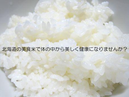 毎日たべるお米だから、安心安全で美味しいお米をどうぞ